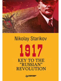 "1917. Key to the ""Russian"" Revolution ПИТЕР"