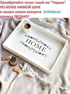 "Поднос ""Home"" Grifeldecor"