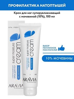 Cream, 100 ml ARAVIA Professional
