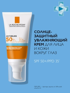 Крем ANTHELIOS XL УЛЬТРА SPF 50+, 50 мл LA ROCHE-POSAY