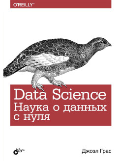 Data Science. Наука о данных с нуля Bhv