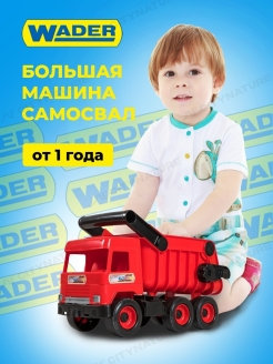 Машина Middle Truck -  Самосвал Wader.