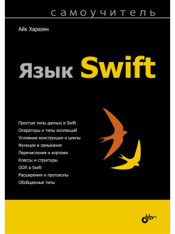 Самоучитель. Язык Swift. Bhv