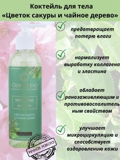 Lotion L Cosmetics