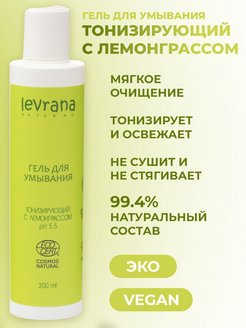 Gel, 200 ml levrana