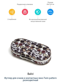 Case for glasses and contact lenses Twin pattern multi-colored Balvi