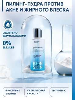 Peeling, 150 ml, enzymatic ICON SKIN