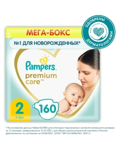 Подгузники Pampers Premium Care, Размер 2, 4-8кг, 160 штук Pampers