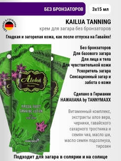 Набор косметики для загара Kailua Tanning - крем-коктейль для загара без бронзаторов (15мл x 3) Hawaiiana