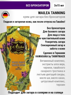 Набор косметики для загара Wailea Tanning - крем-коктейль для загара без бронзаторов (15мл x 3) Hawaiiana