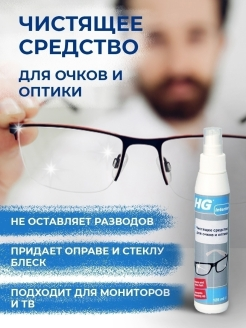 Cleaner for glasses and optics 0,125l HG