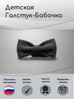 Bow tie CHILDREN'S black in crafting box BLACKBOW
