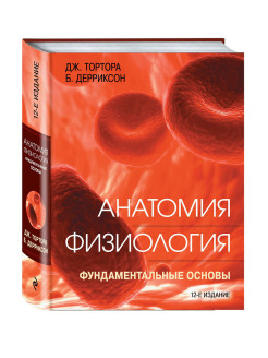 Book, Anatomy. Physiology. Fundamentals Эксмо