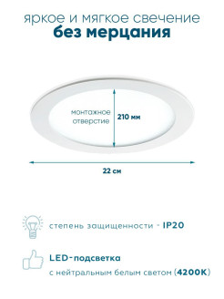Ультратонкий светильник DAYLIGHT DLR 20W 4200K 185-250V (200W) (D225mm/A200mm) Ambrella Light