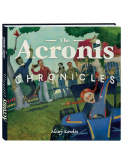 The Acronis Chronicles Эксмо