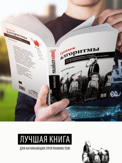 Book, We grock algorithms. Illustrated guide ПИТЕР