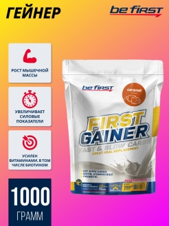 Гейнер First Gainer Fast & Slow Carbs (карамель), 1000 гр be first