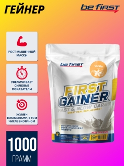 Гейнер First Gainer Fast & Slow Carbs (ваниль), 1000 гр be first