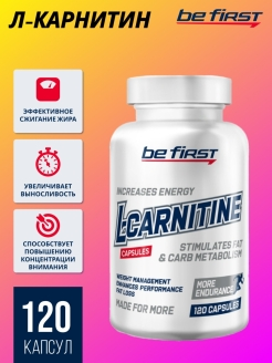 Карнитин L-Carnitine Capsules, 120 капсул be first