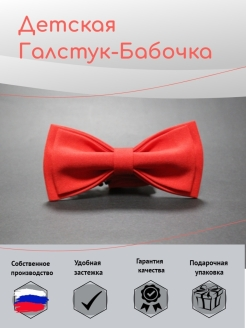 Bow tie CHILDREN'S red in a crafting box BLACKBOW