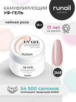 Gel polish, 15 ml RuNail Professional