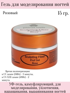 Гель - SCULPTING FIBER PROF GEL ROSE 15 г Planet Nails