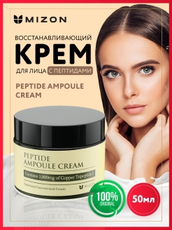 Крем с пептидами PEPTIDE AMPOULE CREAM, 50ml Mizon