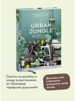 Urban Jungle. Как создать уютный интерьер с помощью растений Издательство Манн, Иванов и Фербер