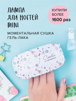 Лампа для полимеризации гель-лака и геля UV LED Nail Lamp Coocla