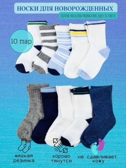Socks WonderKids
