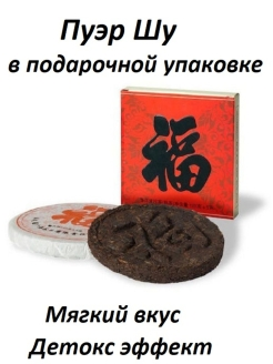 Чай Пуэр Шу Медаль GUANG FU TEA CO