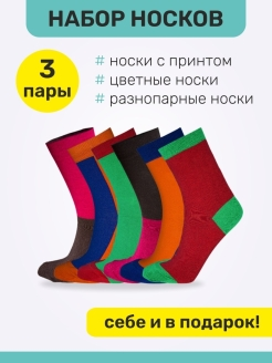 Комплект носков Big Bang Socks