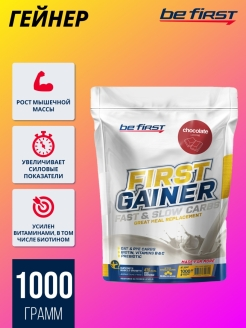 Гейнер First Gainer Fast & Slow Carbs, шоколад, 1000 гр. be first