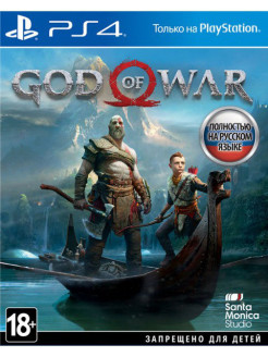 God of War [PS4, русская версия] Sony CEE