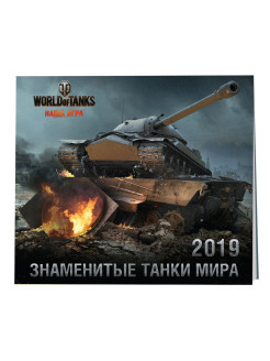 Танки. World of Tanks. Календарь настенный на 2019 год Эксмо