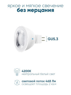 Лампа LED MR16-PR 5.5W GU5.3 4200K (50W) 175-250V Ambrella Light
