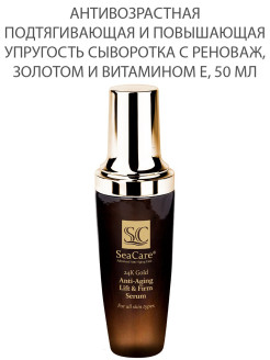 Serum, 50 ml SeaCare