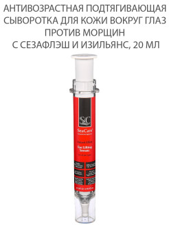 Serum, 20 ml SeaCare