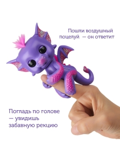 Интерактивный дракон Калин, 12 см Fingerlings