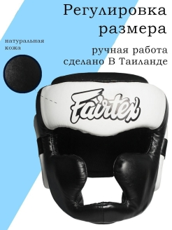 Шлем Headguard Full Cover HG13F Fairtex
