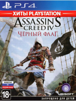 Assassin's Creed IV. Черный флаг (Хиты PlayStation) [PS4, русская версия] Ubisoft