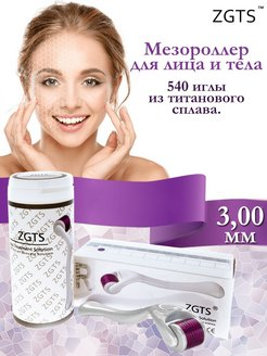 Мезороллер Clinicares Treatment Solution 3,0 мм 540 игл ZGTS