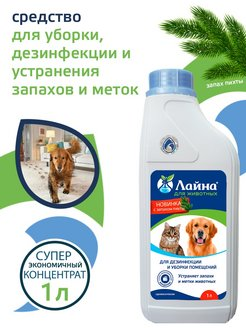 Cleaning agent for animals, 1000 ml Лайна
