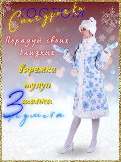 "Suit of Snow Maiden"" Karnavalkino"