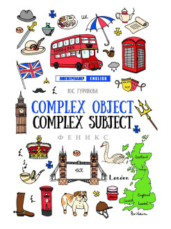 Complex Object. Complez Subject Феникс
