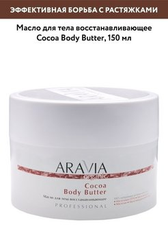 Масло для тела восстанавливающее Cocoa Body Butter, 150 мл ARAVIA Organic