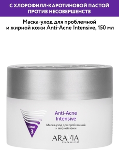Cosmetic mask ARAVIA Professional