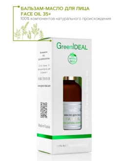 Бальзам-масло для лица FACЕ OIL 35+ GreenIDEAL