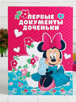Cover for birth certificate, Minnie Mouse Disney