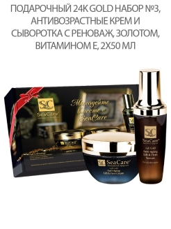 Cosmetic Care Set SeaCare